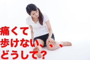 歩けない程痛い外反母趾はどのような状態になってしまってる?状況と対策について解説!