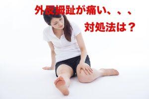 外反母趾が痛い!!外反母趾の痛みがでてきた際の対処法について解説!