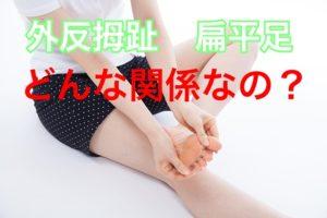 外反母趾と扁平足とは?外反母趾と偏平足との関係は?偏平足になってしまう原因についても解説!