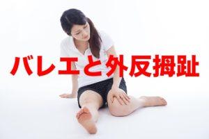バレエをしている方は外反母趾に困っている方が多い!?バレエと外反母趾の関係について