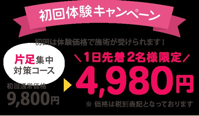 【初回限定】1日先着2名様限定/片足9,800円が4,980円(税別)